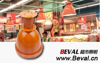 CSD225超市生鲜专用吊灯,可装LED、金卤、节能光源,干果吊灯,熟食吊灯