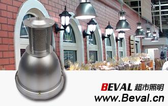 CSD192精巧系列节能、金卤、LED超市生鲜灯,超市吊灯