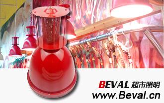 CSD280超市生鲜专用吊灯,腌腊肉吊灯,鲜肉吊灯,肉食品吊灯