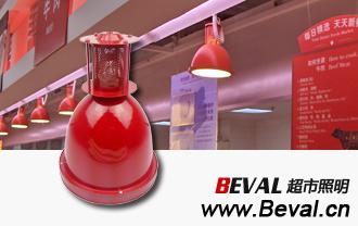 CSD225超市生鲜专用吊灯,节能型、金卤型、LED型,鲜肉吊灯,猪肉灯,牛羊肉鲜肉灯