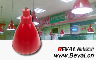 CSD260超市喇叭型吊灯、喇叭型鲜肉吊灯、生鲜LED吊灯、节能型吊灯