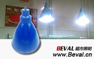 CSD260超市喇叭型吊灯、喇叭型海鲜吊灯、水产吊灯、生鲜LED吊灯、节能型吊灯