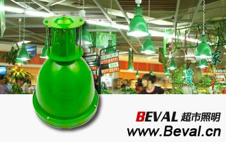 CSD225超市生鲜专用吊灯,蔬菜吊灯,水果吊灯,果蔬堆头吊灯