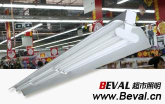 超市铝合金线槽灯、单管、双管、三管,超市线槽灯带、超市用日光灯带、LED超市光带、线槽光带支架