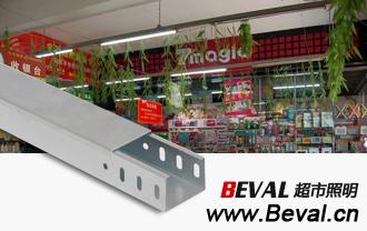 超市吊灯用走线槽、灯具走线桥架、金属槽式桥架、电线电缆走线槽、防火喷塑线槽