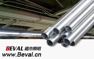 超市电线走线管、镀锌电线管、镀锌穿线管、金属线管、热镀锌电线管