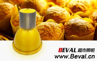 LED熟食灯、LED超市主食灯、黄色外罩,特有金黄色光色彰显醇熟丰收的美味食材