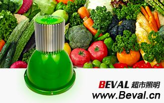 LED蔬菜灯、LED超市水果灯、绿色外罩,特有淡绿色光色彰显鲜脆欲滴的蔬果本色